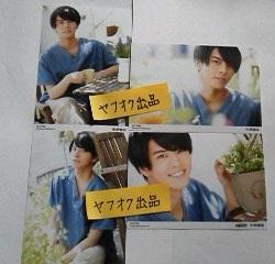 中尾暢樹 2017年8月公式写真 4枚送料込【即決】