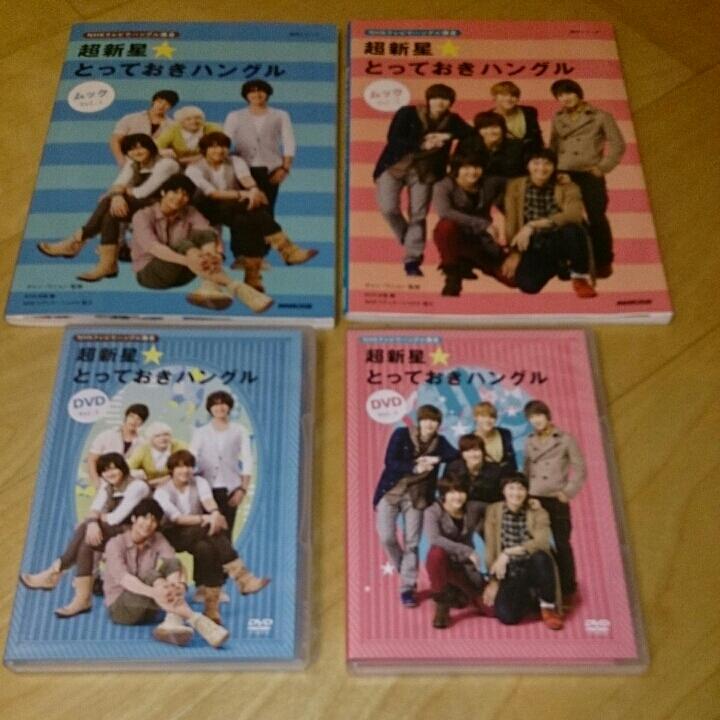 NHK☆超新星☆とっておきハングル☆1&2☆DVD&ムック ライブグッズの画像