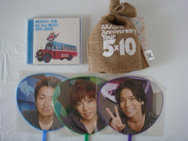 【嵐】Anniversary Tour 5×10◆CD&ミニうちわ&ミニラディッシュ栽培キット