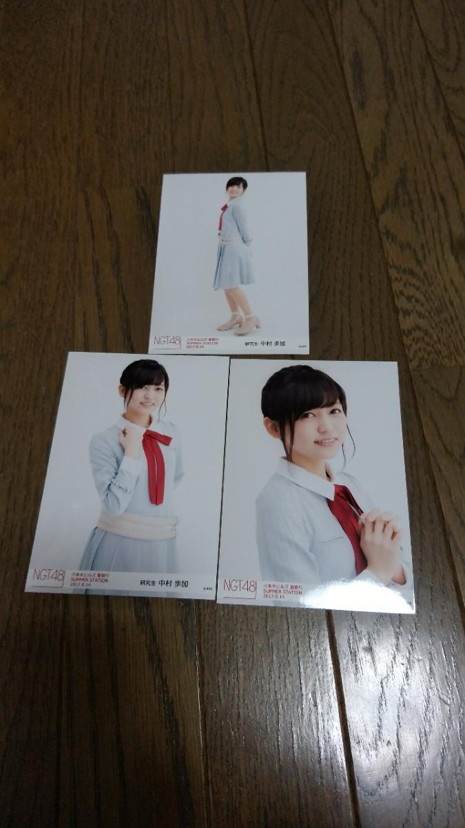 NGT48中村歩加 六本木ヒルズ夏祭りサマーステーション会場限定生写真コンプ