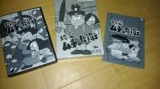 珍豪ムチャ兵衛DVD-BOX 中古美品