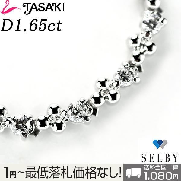 1円~ 田崎真珠 K18WG ダイヤモンド ネックレス 1.65ct SELBY
