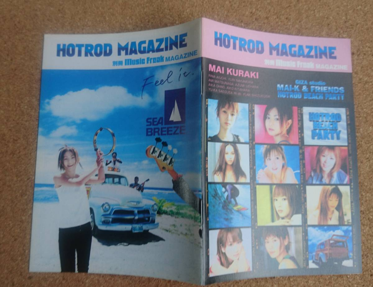 倉木麻衣◆別冊Music Freak Magazine◆HOTROD MAGAZINE◆美品!