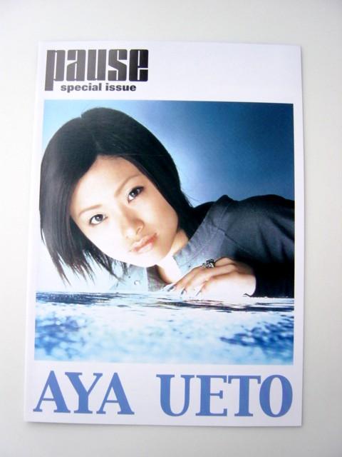 上戸彩◆2003 PAUSE 特別版◆アルバム「AYAUETO」の全曲解説◆PAUSE SPECIAL ISSUE◆新品美品 グッズの画像
