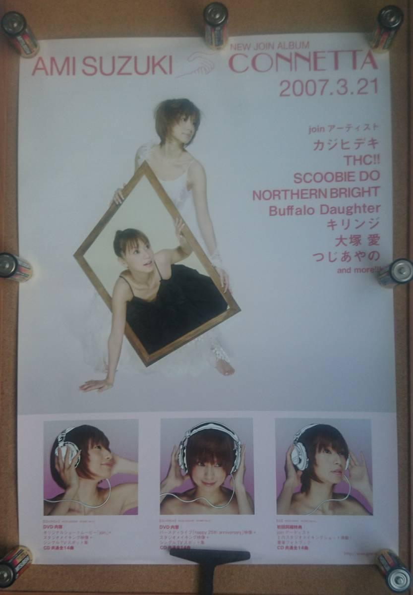 鈴木亜美◆CONNETTA のB2大非売品ポスター◆未使用