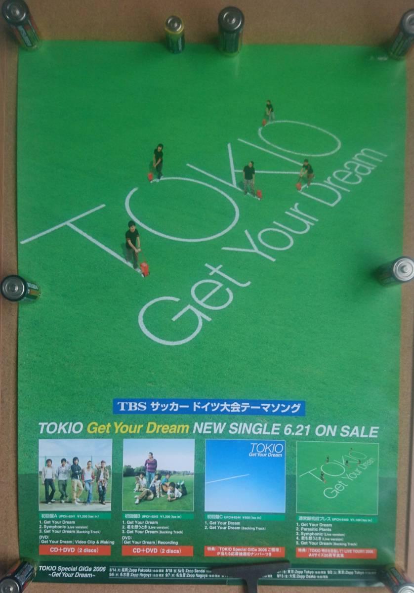 TOKIO◆Get Your Dream のB2大非売品ポスター コンサートグッズの画像
