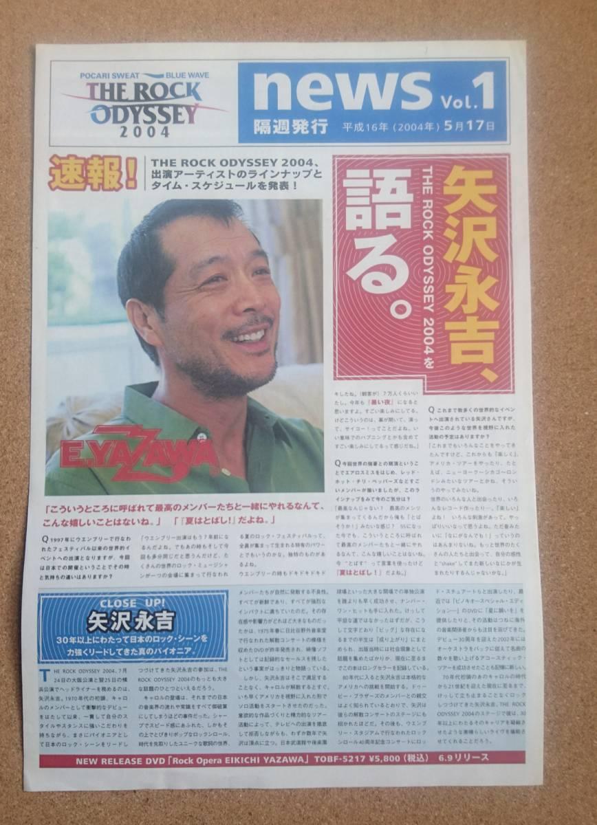 矢沢永吉◆「矢沢永吉、語る」◆ THE ROCK ODYSSEY 2004 の非売品新聞型フライヤー