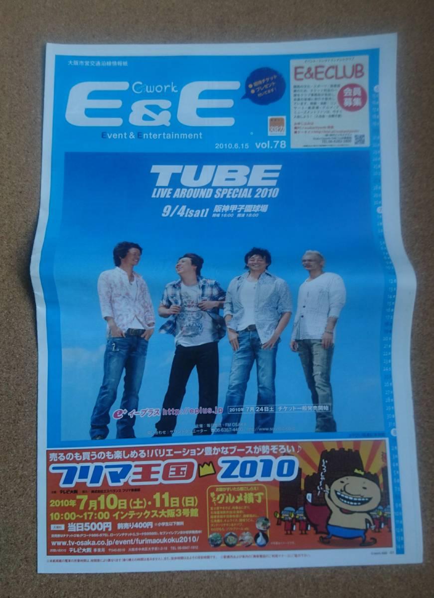 TUBE チューブ◆非売品広報紙◆2010年甲子園球場ライブの告知◆大阪市交通局
