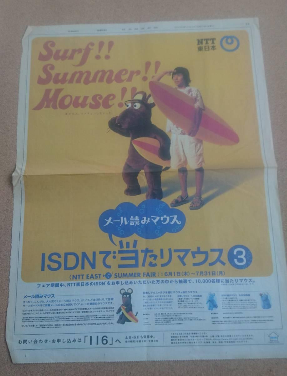 中居正広◆2000年◆メール読みマウス の新聞一面広告