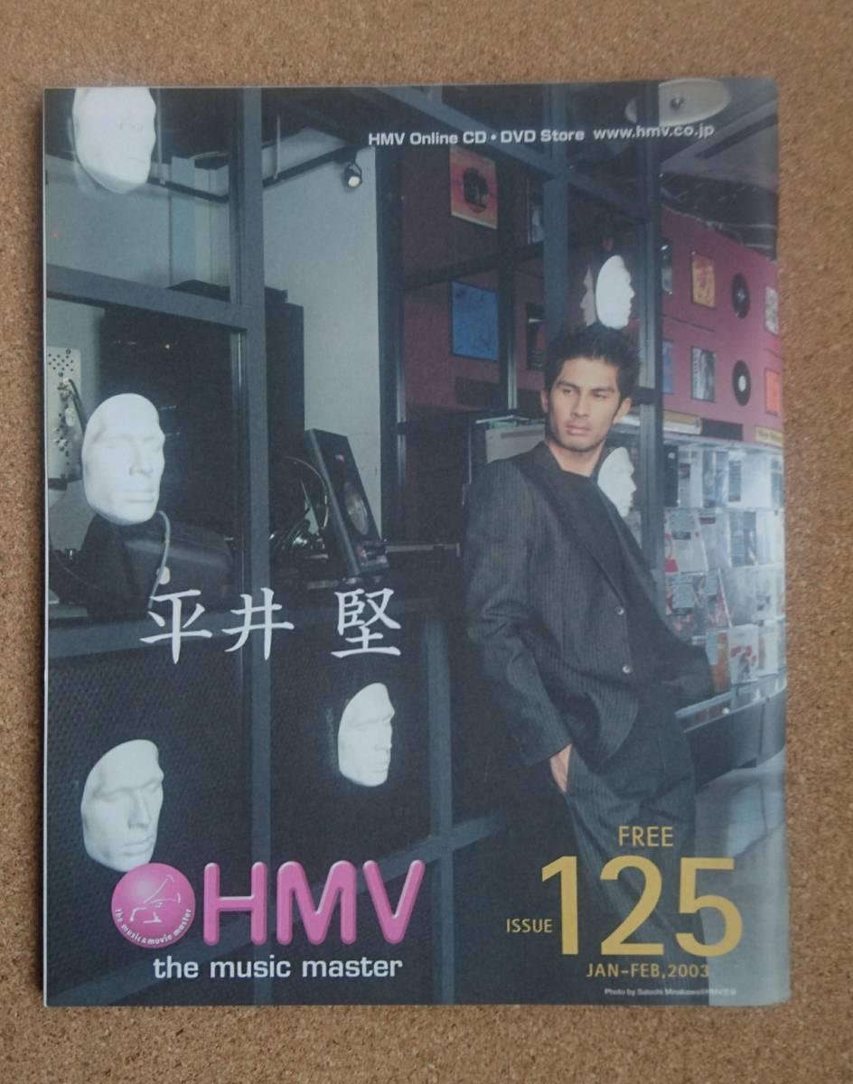 平井堅◆非売品冊子◆HMV125 2003◆LIFE is... の特集◆新品美品