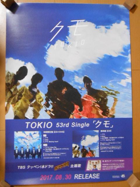 TOKIO★53rd Single 「クモ」★2017. 8.30告知ポスター