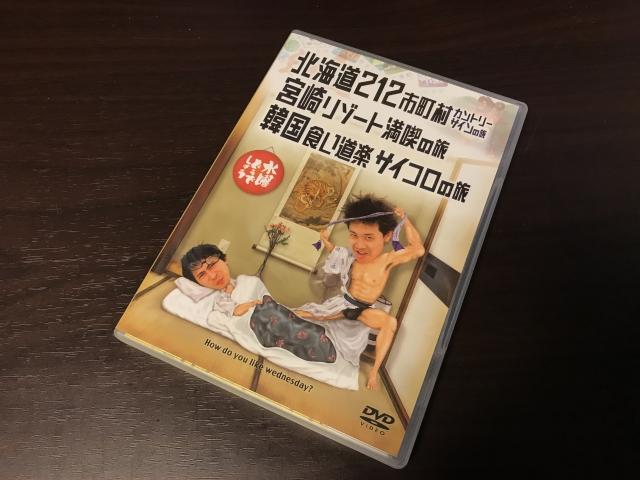 【送料無料】水曜どうでしょう 北海道212市町村カントリーサインの旅/宮崎リゾート満喫の旅/韓国食い道楽サイコロの旅【中古】