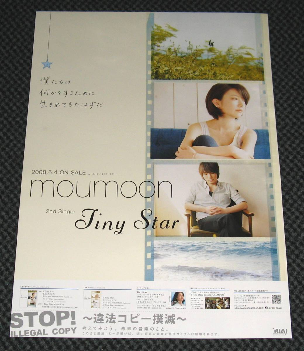 moumoon [Tiny Star] 告知ポスター
