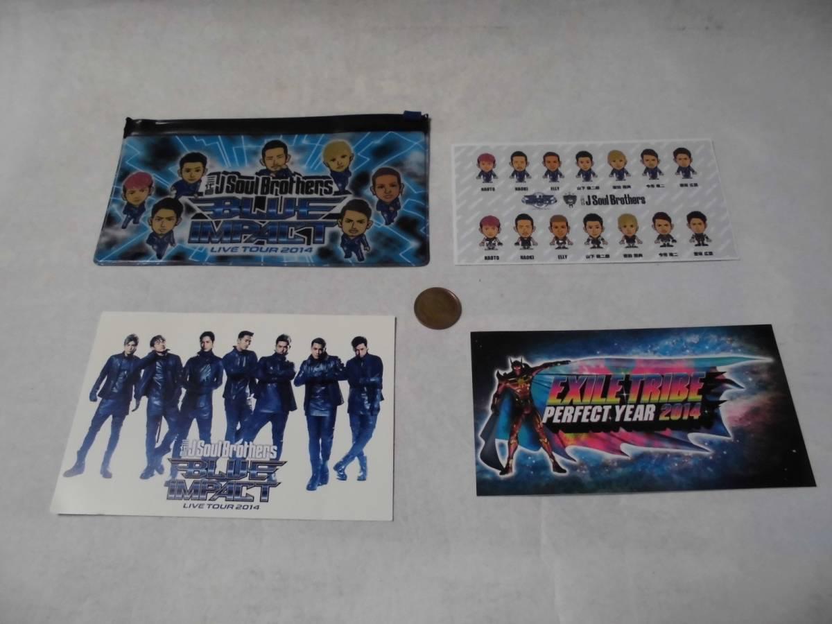 10 三代目J Soul Brothers LIVE TOUR 2014 BLUE IMPACT モバイル限定ポーチ + ステッカー2種 + ポストカード 非売品