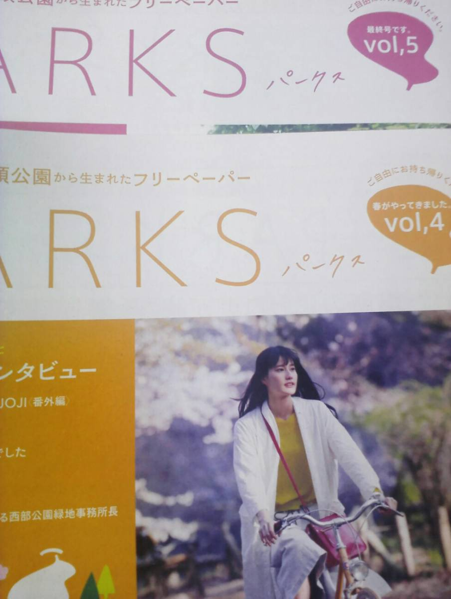 PARKS 冊子vol4 vol5 橋本愛 永野芽郁 染谷将太 瀬田なつき グッズの画像
