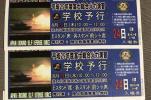 【2枚セット】8/24 富士総合火力演習 学校予行 ペア Eスタンド席・各スタンド前シート席