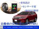 トヨタ ハリアー60 65系 前期(Aタイプ) 専用 TPMS タイヤ空気圧監視警報システム