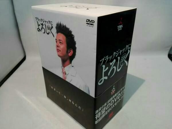 ブラックジャックによろしく DVD-BOX / 妻夫木聡 グッズの画像