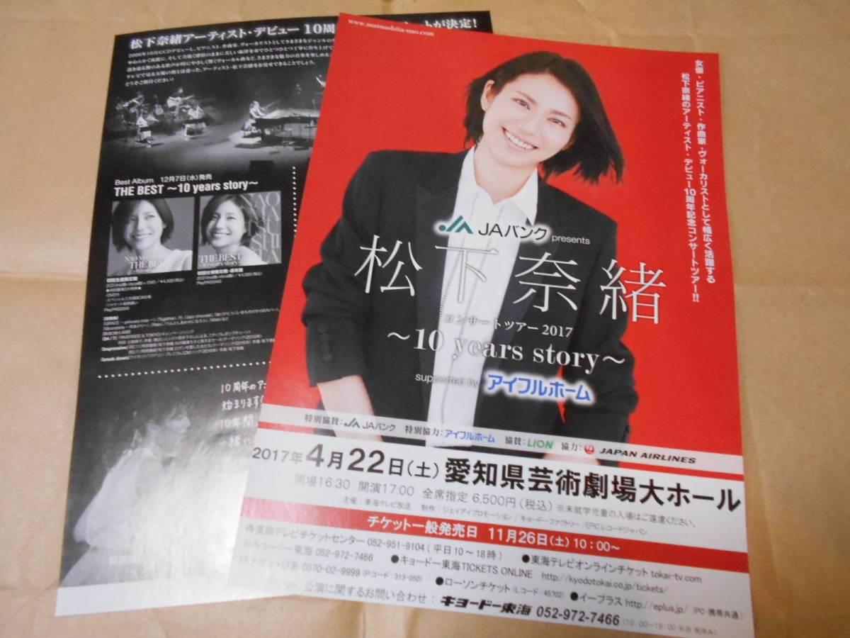 松下奈緒★コンサートツアー2017~10 years story~★愛知/名古屋公演チラシ5枚★新品