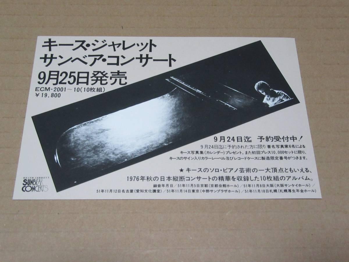 キース・ジャレット/Keith Jarrett●サンベア・コンサート レコード発売 当時物ポストカード