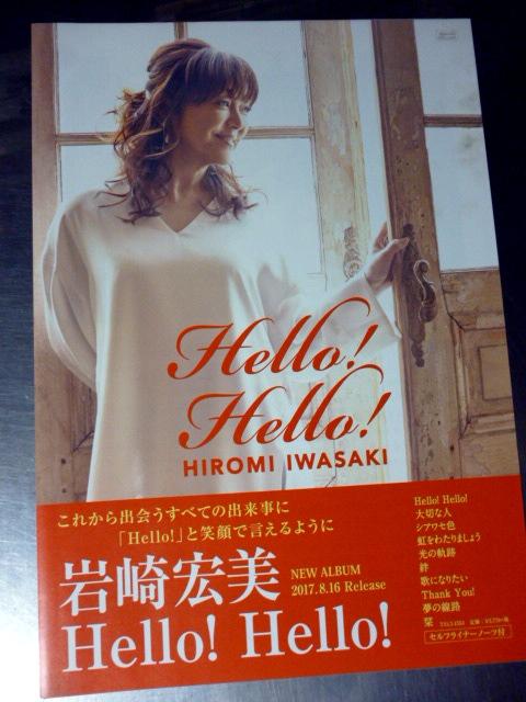 岩崎宏美 hello! hello! CDアルバム  チラシ 1枚 切手可