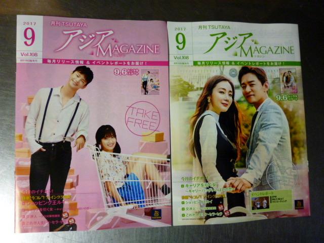 B アジアマガジン2017/9 チェジウ  チュ・ジンモ パク・シフ 2PM イ・ドンウク コン・ユ チョン・ドヨン『男と女』韓国 映画