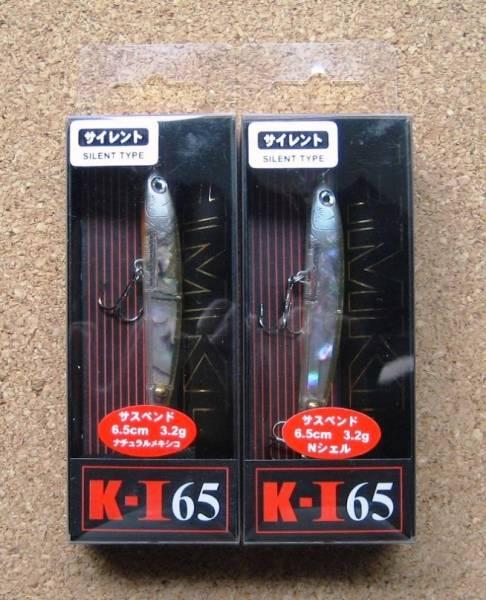 ハンクル K-Ⅰミノー65SPサイレント シェル系 未開封・未使用品 2個セット (1)