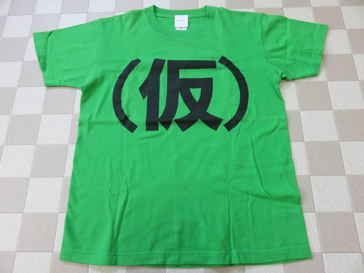 アップアップガールズ(仮) 森咲樹 対バン上等 Tシャツ Sサイズ ライブグッズの画像