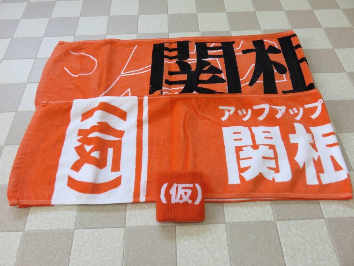 アップアップガールズ(仮)関根梓 タオル2枚 リストバンド セット ライブグッズの画像