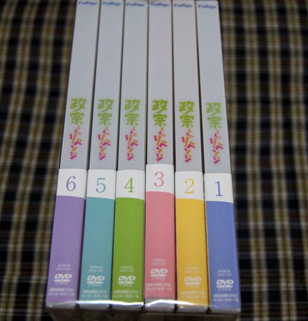 DVD 政宗くんのリベンジ 初回生産限定版 全6巻セット グッズの画像