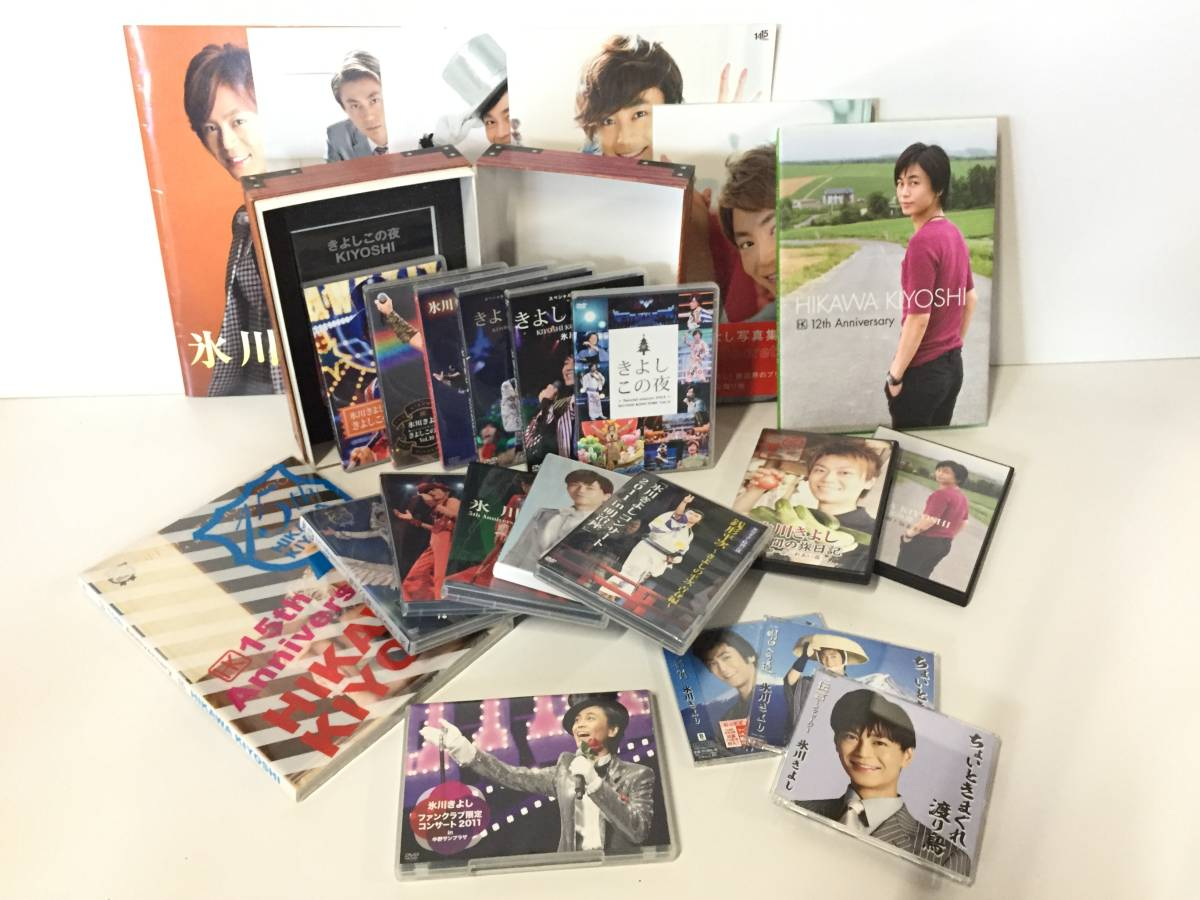 氷川きよし DVD 写真集 パンフレット CDなどセット 美品 きよしこの夜 15周年記念 旅日記 12th Aniniversary等 082315P.S