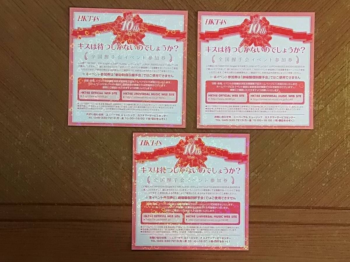 HKT48全国握手会イベント参加券3枚セット(HKT48 10thシングル「キスは待つしかないのでしょうか?」Type-A/Type-B/Type-C封入特典) ライブグッズの画像