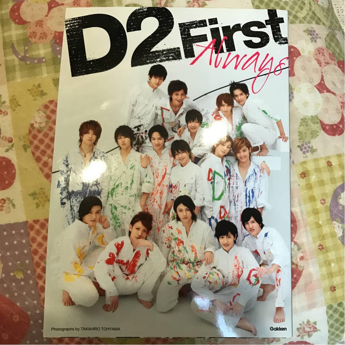 [サイン入り写真集]志尊淳・山田裕貴含むD2メンバー全員の直筆サイン入り写真集 D2 first