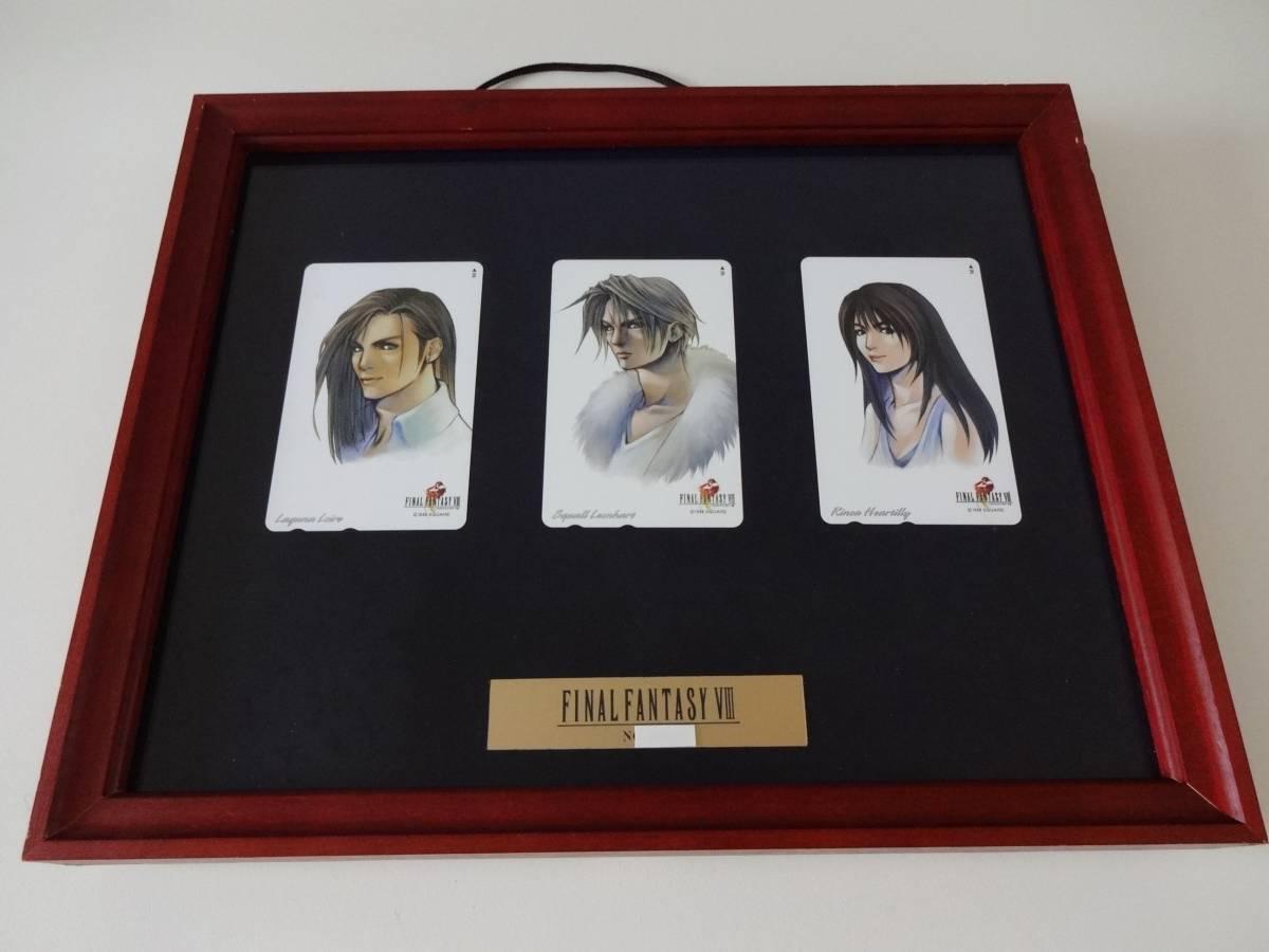 ファイナルファンタジー8 テレカ テレホンカード 3枚組 額付き シリアルナンバーあり グッズの画像