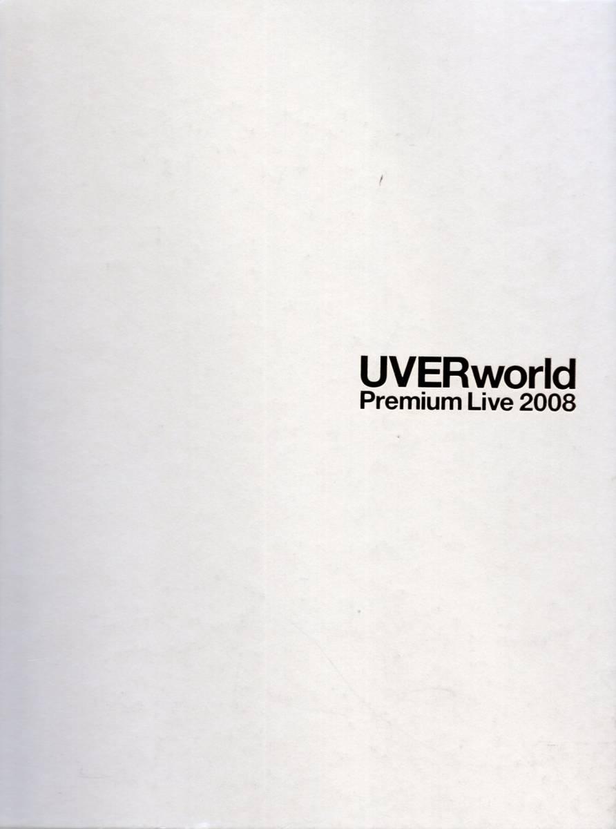 【パンフ】UVERworld Premium Live 2008♪TAKUYA∞/克哉/信人/誠果/彰/真太郎/日本武道館/大阪城ホール♪