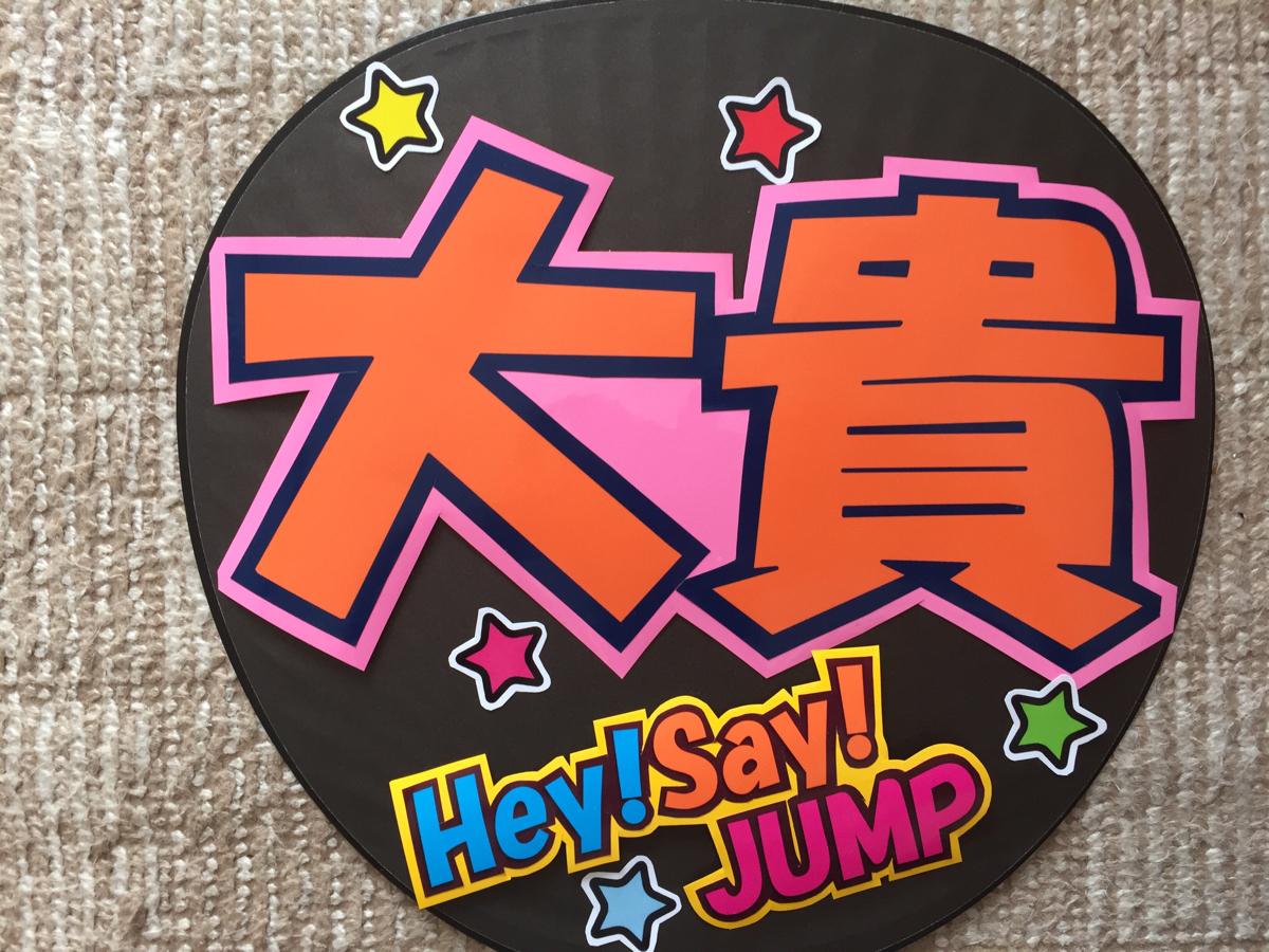 Hey!Say!JUMP! 有岡大貴手作りうちわ コンサートグッズの画像