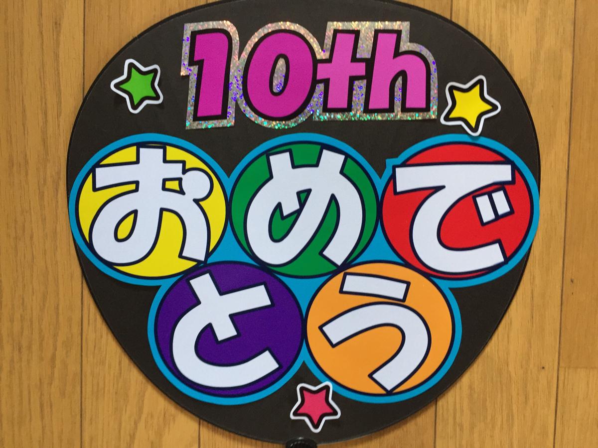 Hey!Say!JUMP! 「10thおめでとう」手作りうちわ コンサートグッズの画像
