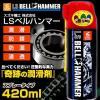 【LSベルハンマースプレー420ml】潤滑剤 メンテナンス スズキ機工