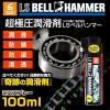 【LSベルハンマー 100ml ミニスプレー】潤滑剤 メンテナンス スズキ機工