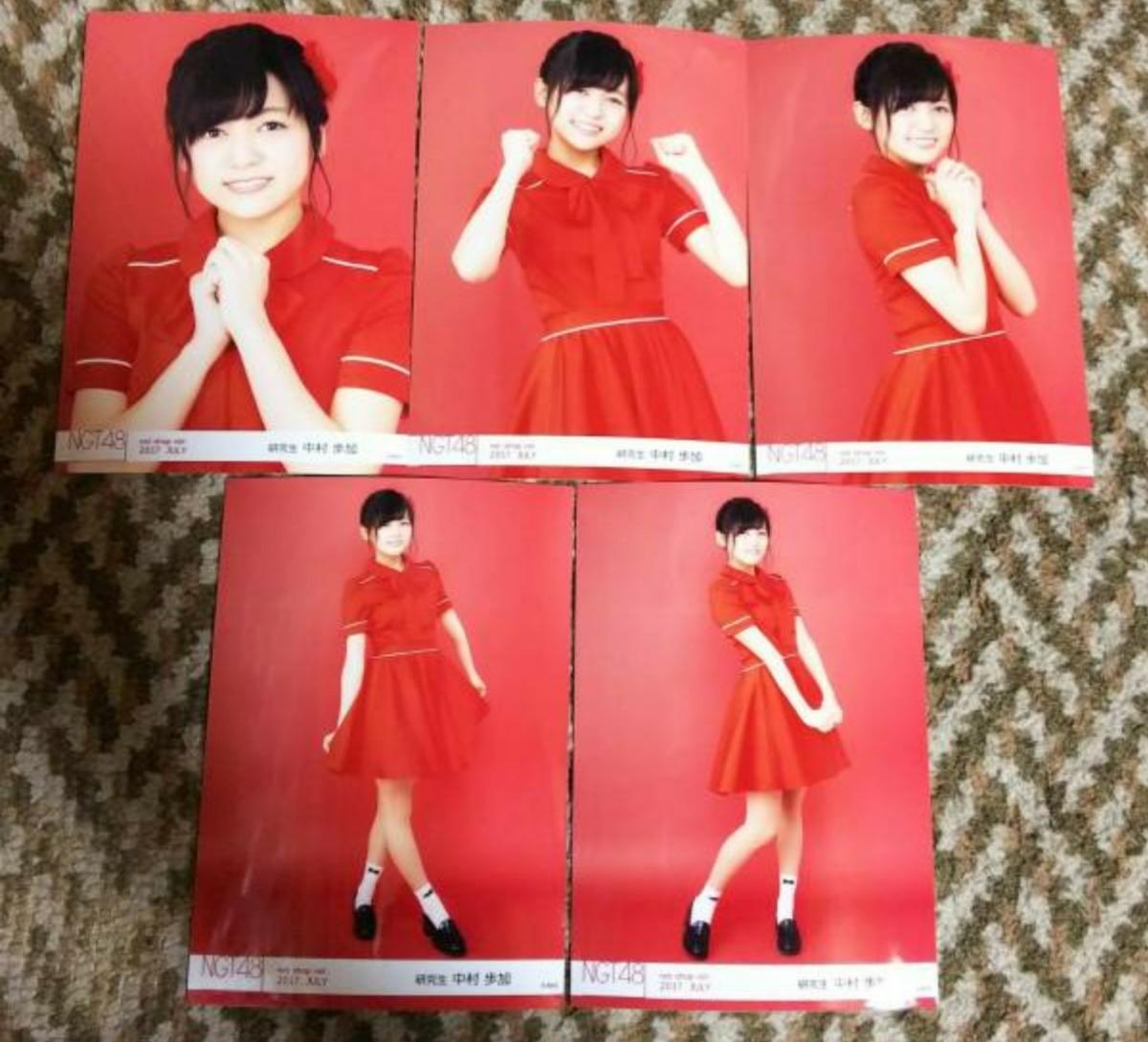 ◆NGT48*中村歩加◆2017年7月 July 月別生写真 net shop限定 5枚コンプ