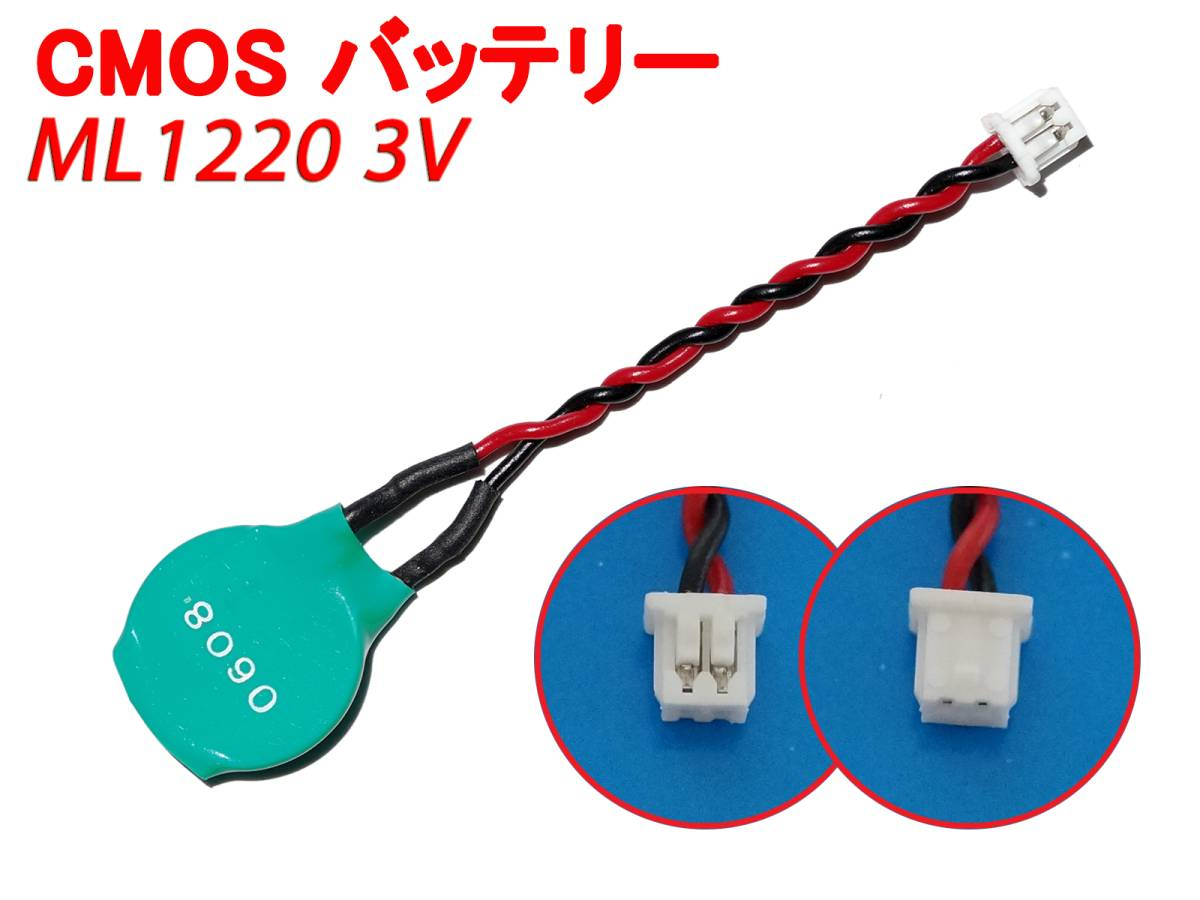 CMOS battery BIOS backup battery ML1220 3V connector attaching