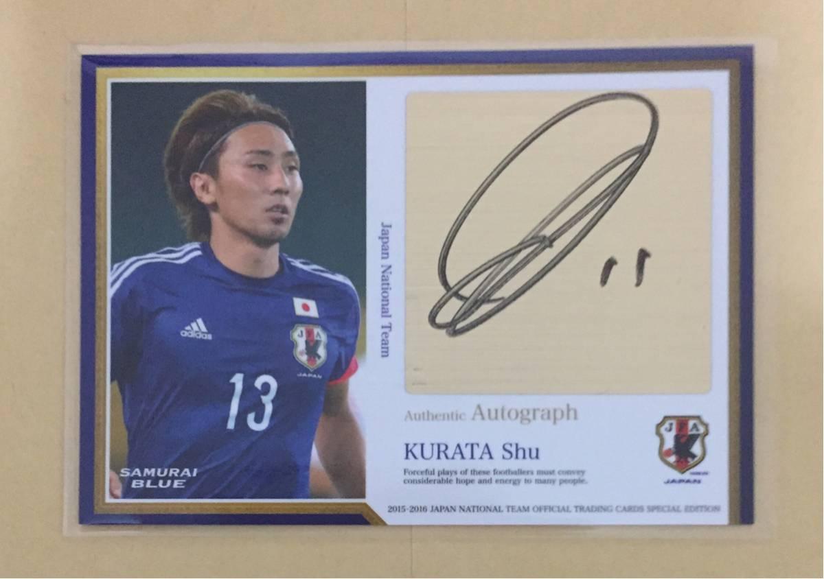 2015-16 日本代表SE ガンバ大阪 倉田秋 直筆サインカード グッズの画像