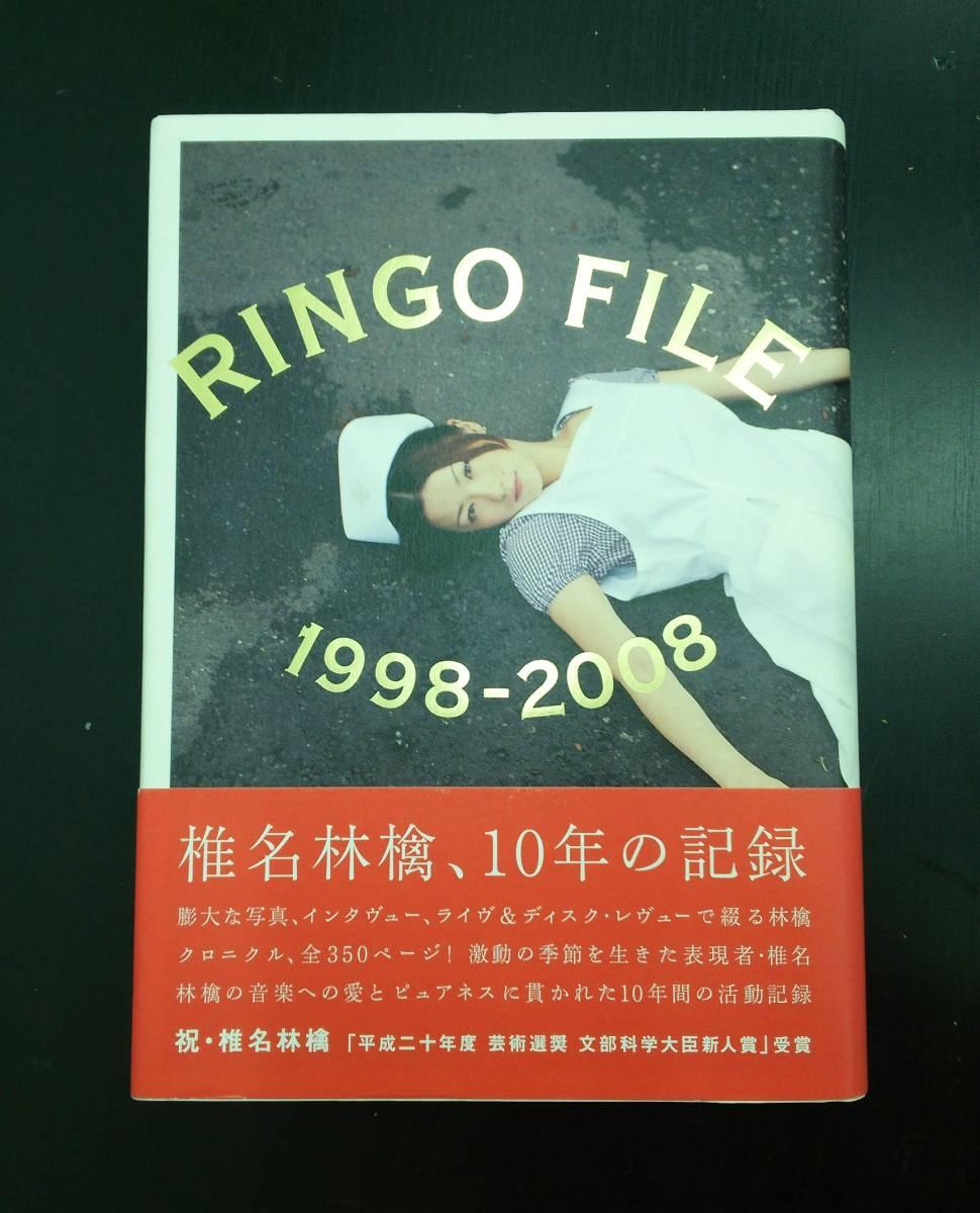 帯付き 椎名林檎「RINGO FILE 1998-2008」美品 ライブグッズの画像