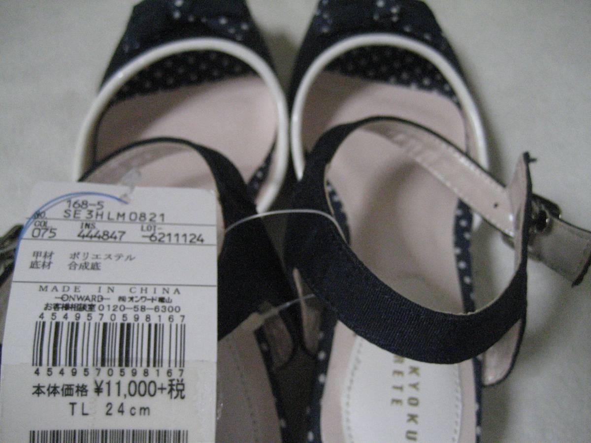 新品 ¥11880 組曲 24cm レザー 厚底 ハイヒール リボン サンダル シューズ 子供用 女の子 フォーマル 紺色 白色 ネイビー 靴 ストラップ_画像3