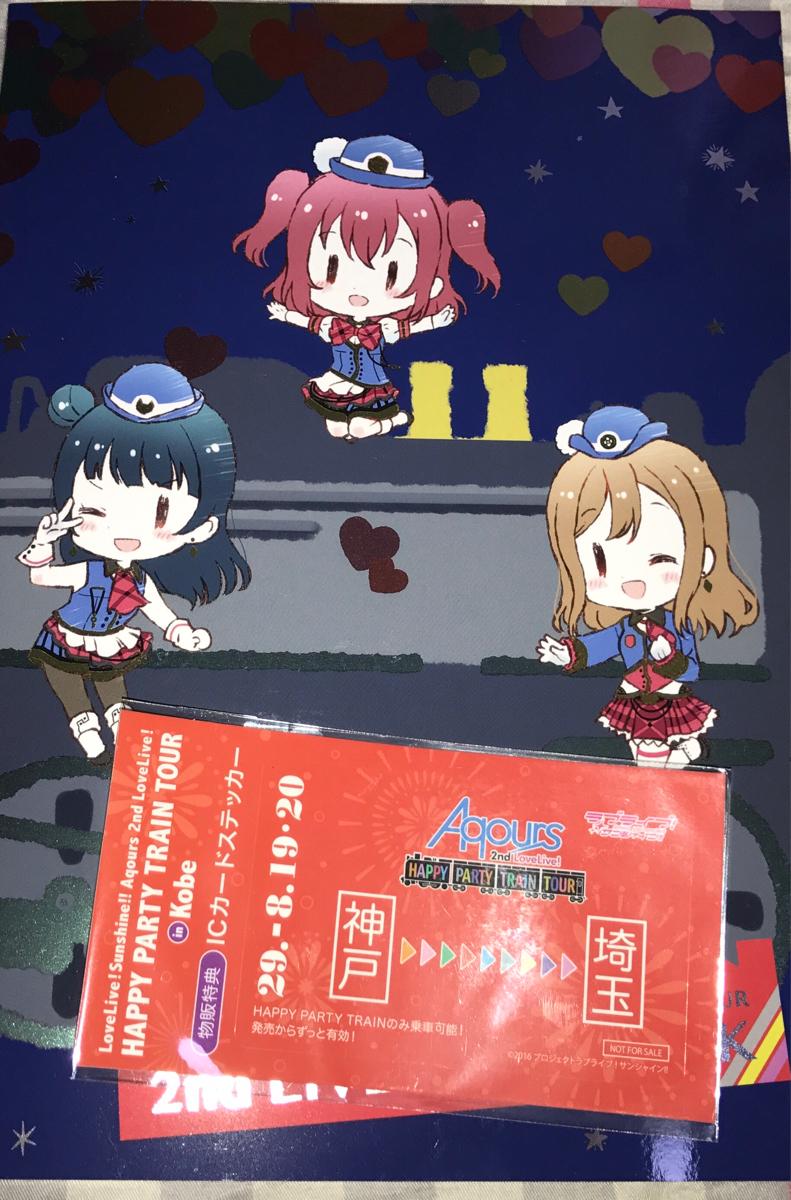 ラブライブ! サンシャイン!! Aqours 2nd LoveLive! HAPPY PARTY TRAIN TOUR BOOK KOBE パンフレット 神戸 神戸特典ステッカー付き
