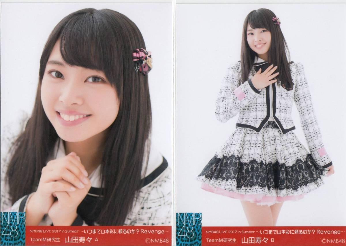 NMB48 LIVE 2017 in Summer ~いつまで山本彩に頼るのか?Revenge ~★ランダム生写真★山田寿々コンプ