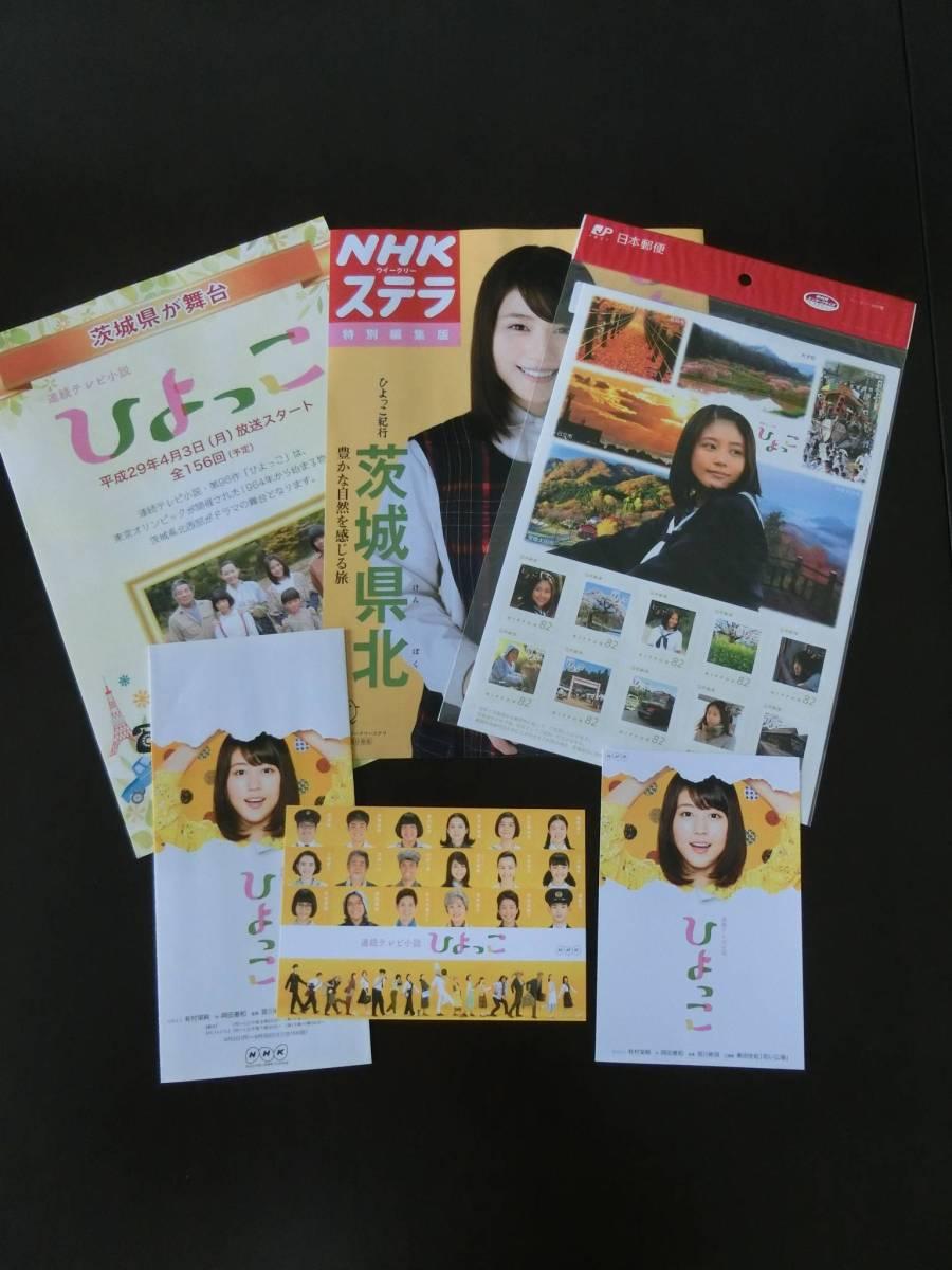 NHK 有村架純さん出演 ひよっこ フレーム切手+リーフレット類3種+ポストカード2種 グッズの画像