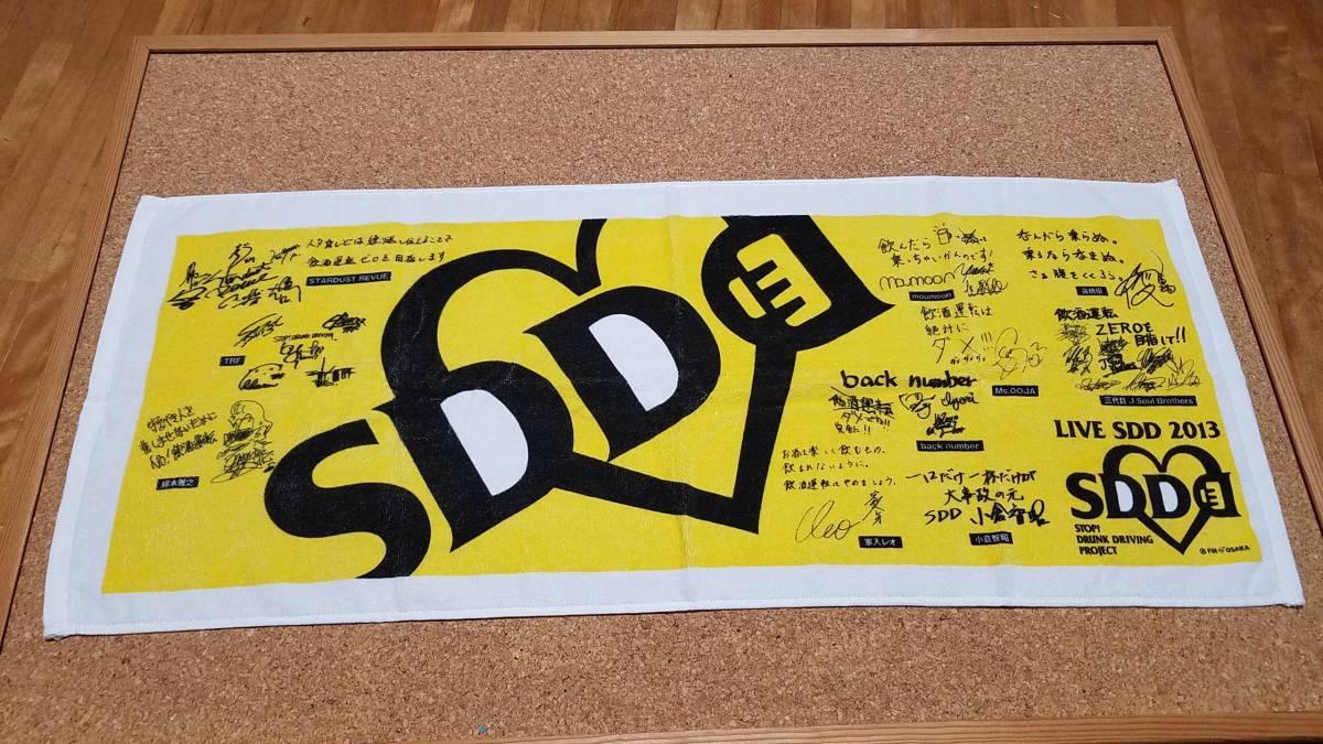 ♪LIVE SDD 2013 タオル♪三代目J Soul Brothers/他