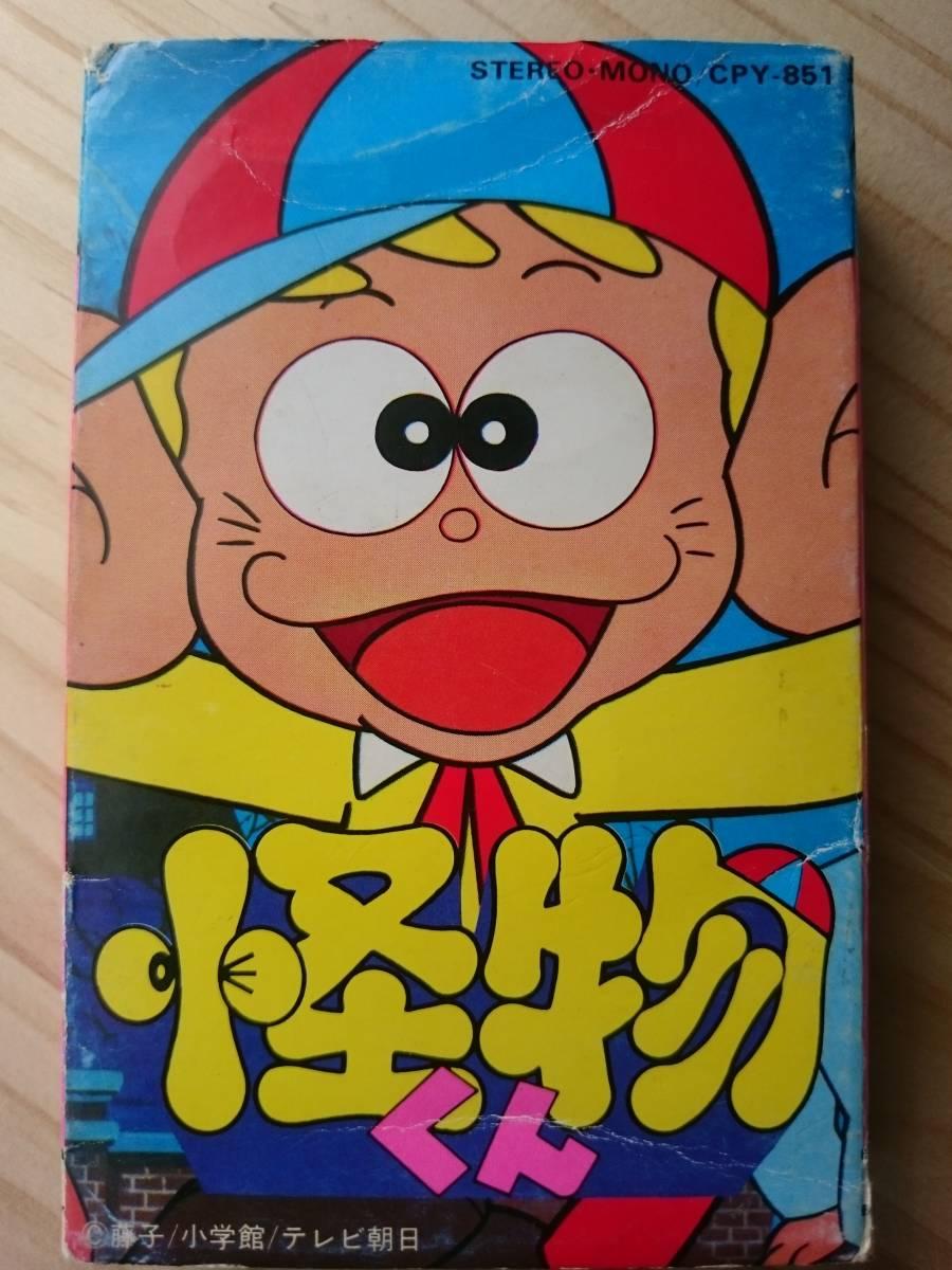 ジャケット状態少し悪■『怪物くん』CPY-851■1981年 歌とドラマ グッズの画像