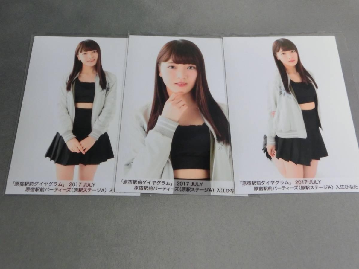 入江ひなたBCD 原宿駅前ダイヤグラム 生写真 2017 JULY 原宿駅前パーティーズ